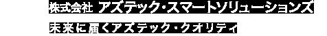 株式会社 アズテック・スマートソリューションズ