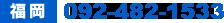 株式会社アズテック・スマート ソリューションズ:福岡支社電話番号
