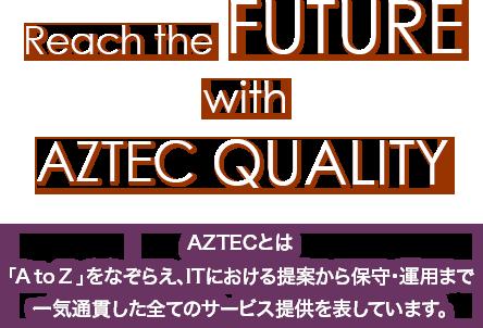 AZTECとは「A to Z 」を用いて、ITにおける提案から保守・運用まで一気通貫した全てのサービス提供を表しています。